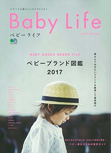 Baby Life 2017年夏号 大きい表紙画像