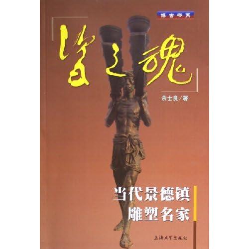 瓷之魂 当代景德镇雕塑名家 高清图片