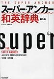 スーパー・アンカー和英辞典