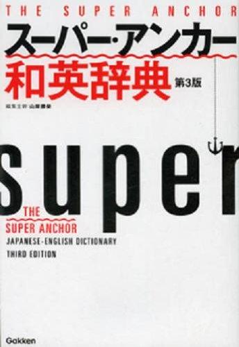 スーパー・アンカー和英辞典 第3版