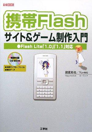 携帯Flashサイト&ゲーム制作入門―Flash Lite「1.0」「1.1」対応