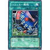 遊戯王シングルカード リミッター解除 ノーマル dt07-jp045