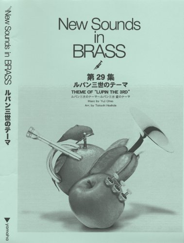NSB vol. 29 Lupin III theme (New Sounds in BRASS)