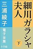 三浦綾子 電子全集 細川ガラシャ夫人(下)