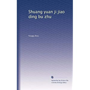 buy shuang yuan ji jiao ding bu zhu book online at low prices in india shuang yuan. Black Bedroom Furniture Sets. Home Design Ideas