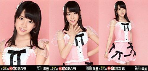 【市川愛美】 公式生写真 第5回 AKB48紅白対抗歌合戦 ランダム 3枚コンプ