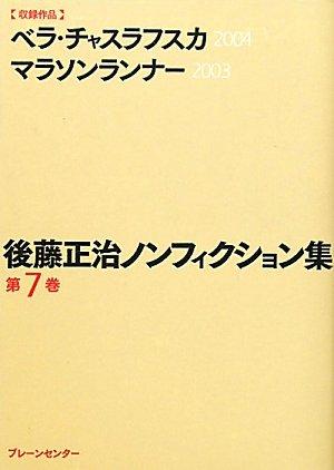 後藤正治ノンフィクション集 第7巻『ベラ・チャスラフスカ』節義のために『マラソンランナー』