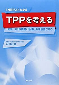 TPPを考える―「開国」は日本農業と地域社会を壊滅させる