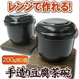 手造り豆腐茶碗 200g用2個