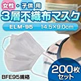 【子供・女性用マスク】3層不織布マスク・50枚入×4箱(200枚)〈BFE95規格〉花粉症やインフルエンザなどの感染症予防に