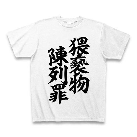 (クラブティー) ClubT 猥褻物陳列罪 Tシャツ