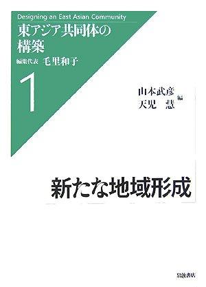 東アジア共同体の構築 1 新たな地域形成