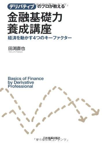 デリバティブのプロが教える 金融基礎力養成講座