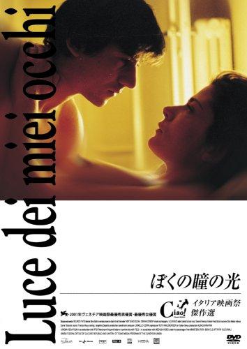 ぼくの瞳の光 [DVD]