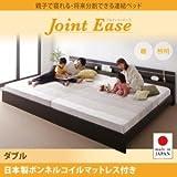 IKEA・ニトリ好きに。親子で寝られる・将来分割できる連結ベッド【JointEase】ジョイント・イース【日本製ボンネルコイルマットレス付き】ダブル | ダークブラウン