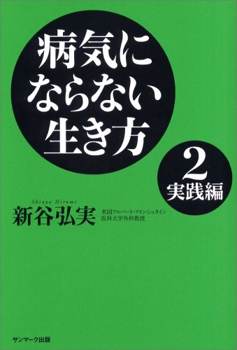 病気にならない生き方 2 実践編 [単行本] / 新谷 弘実 (著); サンマーク (刊)