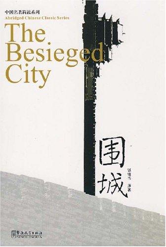 围城书籍封面设计