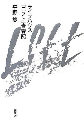 ライブハウス「ロフト」青春記