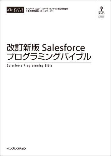 改訂新版 Salesforceプログラミングバイブル(CD+冊子)