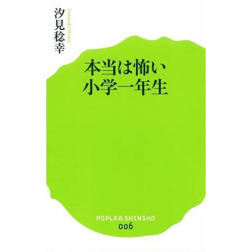 (006)本当は怖い小学一年生 (ポプラ新書)