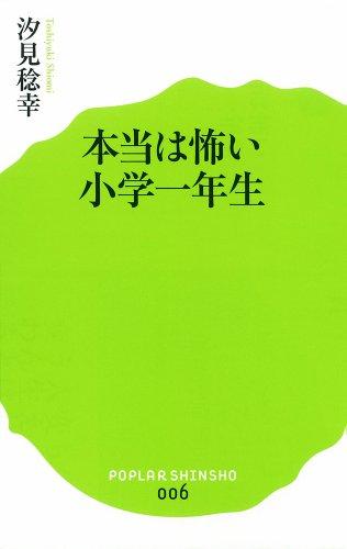 (006)本当は怖い小学一年生 (ポプラ新書) [新書]
