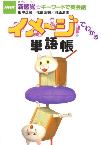 田中茂範・佐藤芳明・河原清志『イメージでわかる単語帳』