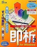 即析 Ver.2 for Windows