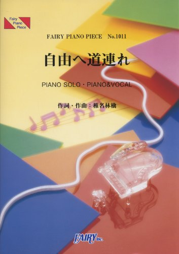 Free piano piece 1011 to Companion by Shiina Ringo (Fairy piano piece)