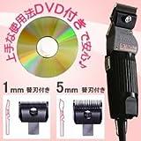 【DVD付き!】使い方簡単 スピィーディクバリカン DSC-8 / ブラック サマーカットセット