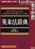 英米法辞典