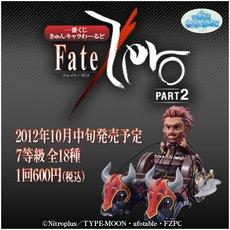 一番くじきゅんキャラわーるど Fate/Zero PART2 全18種フルコンプ