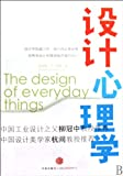 img - for Doctor Norman's The Design of Everyday Things (Chinese Edition) book / textbook / text book