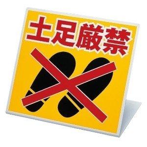 【ユニット】スタンド式土足厳禁標識  [品番:334-20]