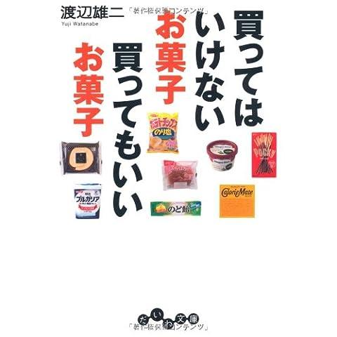買ってはいけないお菓子 買ってもいいお菓子 (だいわ文庫)