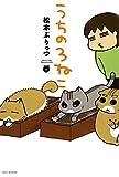 うちの3ねこ(2) (バンブーコミックス エッセイセレクション)