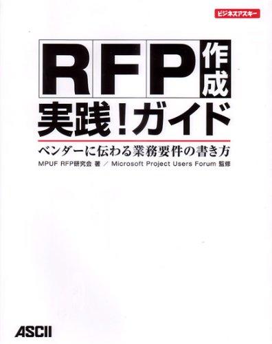 RFP作成 実践!ガイド ベンダーに伝わる業務要件の書き方 (ビジネスアスキー)