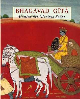 Bhagavad Gita (LOS PEQUEÑOS LIBROS DE LA SABIDURIA)