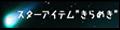 �X�^�[�A�C�e���@����߂�