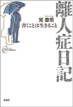 離人症日記 [心をケアするBOOKS]