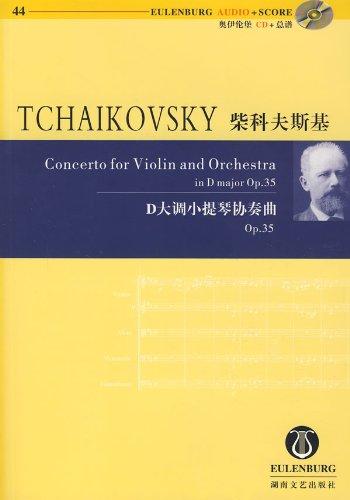 【柴科夫斯基D大调小提琴协奏曲(附光盘Op.35)/奥伊伦堡CD+总谱