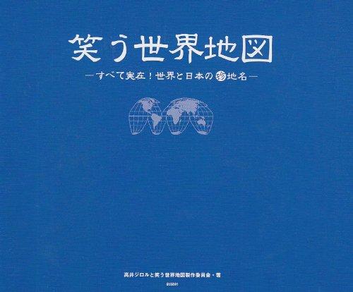 笑う世界地図―すべて実在!世界と日本の珍地名