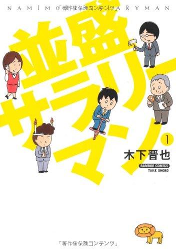 並盛サラリーマン① (バンブーコミックス)