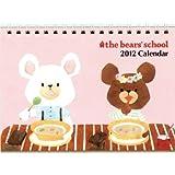 くまのがっこう◎2012年卓上カレンダー☆絵本キャラクターグッズ(平成24年暦)通販☆