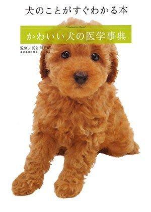 かわいい犬の医学事典~犬のことがすぐわかる本~