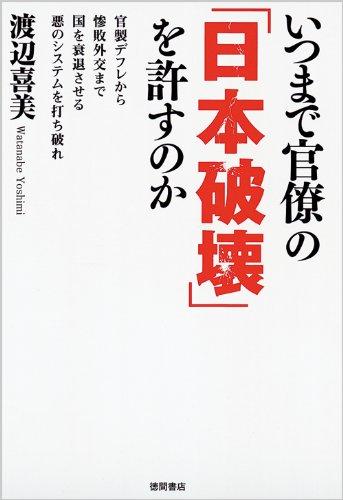 いつまで官僚の「日本破壊」を許すのか 官製デフレから惨敗外交まで国を衰退させる悪のシステムを打ち破れ