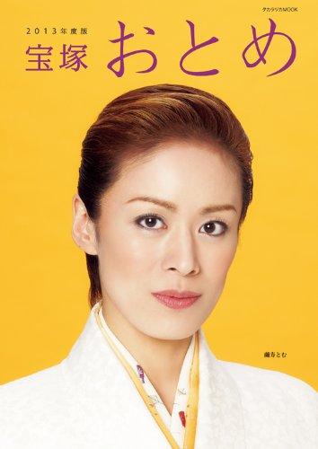 宝塚おとめ 2013年度版 (宝塚ムック)