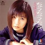 ちゅう・ちゅう・ちゅう - 吉成圭子