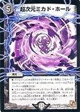 デュエルマスターズ 【 超次元ミカド・ホール 】 DMD04-13-UC ≪ストロング・メタル・デッキ≫