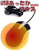 【最新の温度調整ダイヤル付き】 48℃でぽっかぽか あったかUSBマウス 【カラー:ブラック】