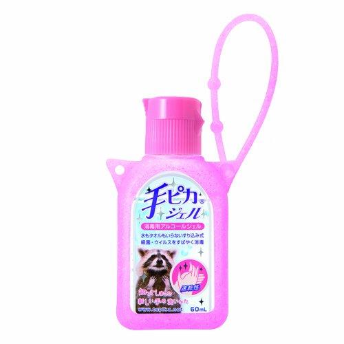 手ピカジェル お出かけホルダー付(ピンク) 60mL [指定医薬部外品]